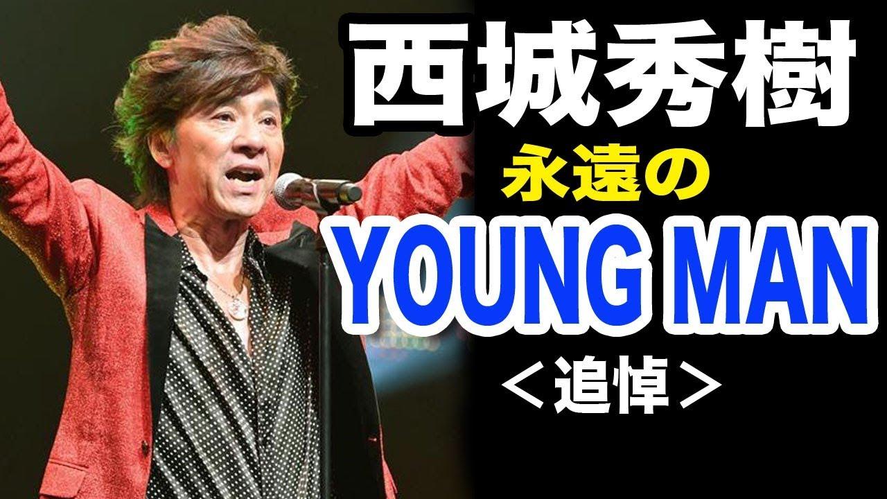 西城秀樹「YOUNG MAN(Y.M.C.A)」1979年のヒット曲を振り返る - YouTube