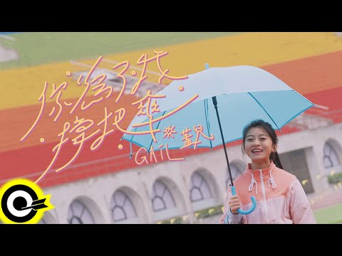 蓋兒Gail【你為了我撐把傘 Cover Me】Official Music Video