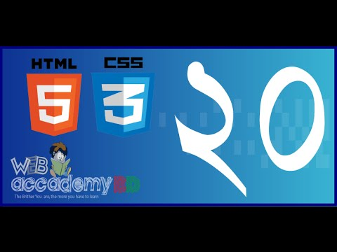 20 - HTML5 and CSS3 Beginner  bangla Tutorial Float and Clear