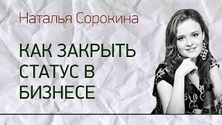 КАК ЗАКРЫТЬ СТАТУС В БИЗНЕСЕ. Обучение от Натальи Сорокиной. Natalya Sorokina