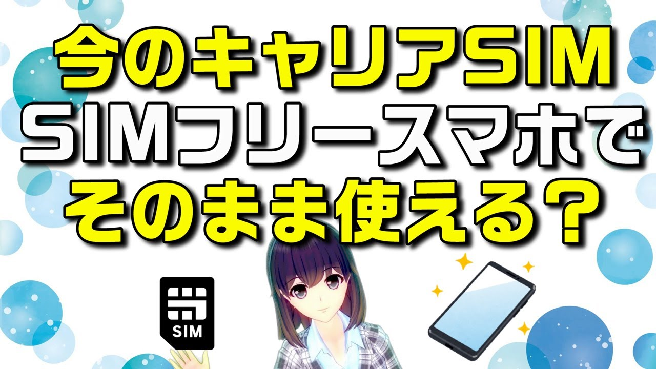 【概要欄訂正あり】SIMフリーのスマートフォンにそのまま既存のキャリア(ドコモ、au、ソフトバンク、ワイモバイル、楽天モバイル)SIMを挿して使う方法を解説します!