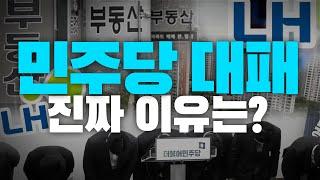 진짜통신 찐!정상회의 2-1회 민주당이 참패한 진짜 이…