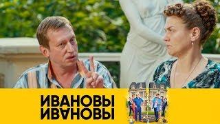 Финал 3-го сезона!   Ивановы-Ивановы