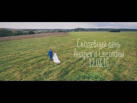 Свадебный день Андрея и Светланы.