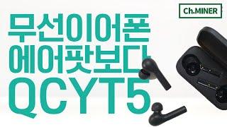 QCY T5, 가성비 최강 무선이어폰 추천!