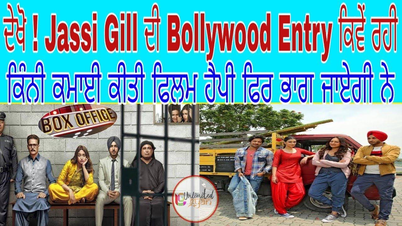 ਵੱਡਾ Update !  ਦੇਖੋ Jassi Gill ਦੀ ਪਹਿਲੀ Bollywood Movie Happy Phirr Bhag Jayegi ਨੇ Box office ਤੇ