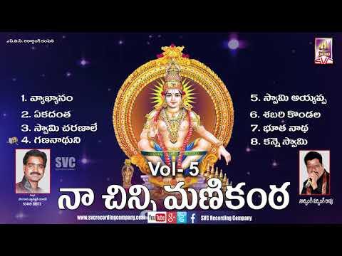 Naa Chinni Manikanta Vol-5// నా చిన్నిమణికంఠ   vol-5 || || SVC Recording Company