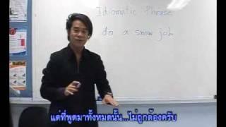 Repeat youtube video สถาบันสอนภาษาอังกฤษ สอนการใช้สำนวนการพูดภาษาอังกฤษ