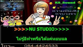 มหาลัยวัวชน3ช่า - Karaoke