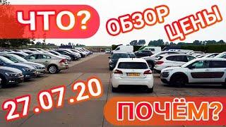 Что? Почем? купить авто в Европе! Цены там и в Украине! 27.07.20