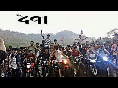 Deva group 491 song 2k18