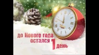 Disney Channel Russia ident - 1 Day before the New Year (30.12.2015)