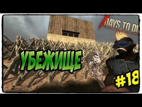 7 Day s To Die Alpha 14[#18] [УБЕЖИЩЕ]