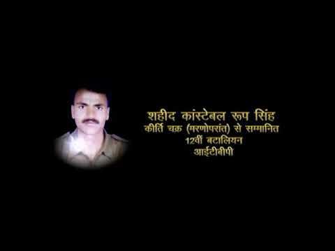 ITBP Martyrs Roop Singh, Ajay Singh Pathania, Surendra Pal Singh Guleria And Bhoop Singh- A Tribute