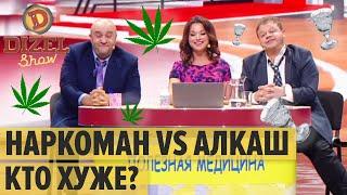 Легализация марихуаны в Украине: травокур и алкаш на ток-шоу – Дизель Шоу 2019 | ЮМОР ICTV