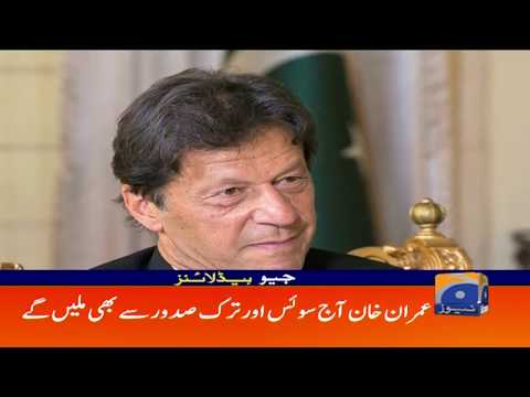 Geo Headlines 11 AM | PM Imran Khan aur Sadar Trump Ki Mulaqat Aaj Hogi | 23rd September 2019