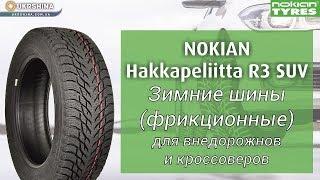 Nokian Hakkapeliitta R3 SUV Зимние нешипованные шины для внедорожников. (сезон 2019).Обзор.