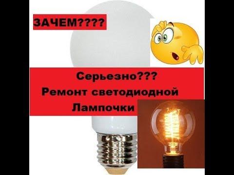 "Ремонт светодиодной лампочки Е-27 от ""Navigator""."