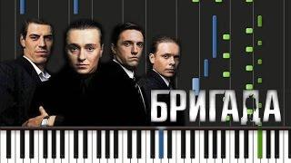 Бригада. Пролог Synthesia Piano