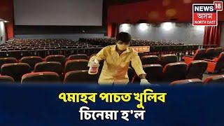 প্ৰায় ৭মাহৰ অন্তত Indiaত আজিৰে পৰা খুলিব Cinema Hall