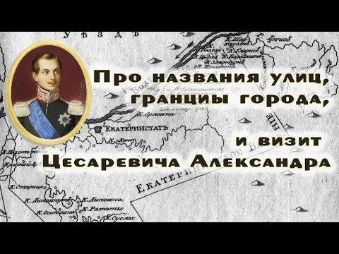 Про названия улиц, границы города и визит Цесаревича Александра в Екатериненштадт
