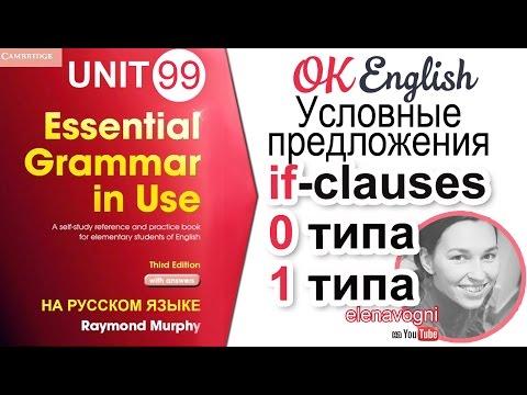 Unit 99 Условные предложения 1 типа (first conditional)   английский для начинающих