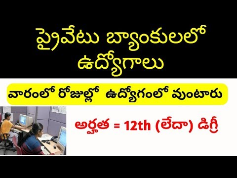 apply online Private bank jobs in Hyderabad || bank jobs with 12th degree pass