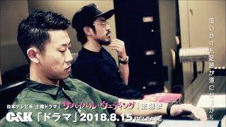 C&K、初のドラマ主題歌決定!日本テレビ系『サバイバル・ウェディング』...