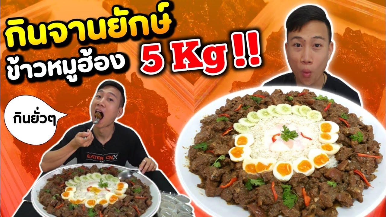 ข้าวหมูฮ้องจานยักษ์ 5 กิโล!! กินคู่กับไข่ออนเซ็น+ไข่ยางมะตูม 15 ฟอง ยั่วๆ!!| EATER CNX  Ep.84
