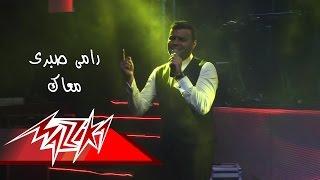 Maaak-cairo stadium  - Ramy Sabry معاك - رامى صبرى