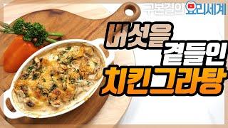 [닭요리] 다양한 버섯을 곁들인 치킨 그라탕 / 건강한…