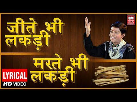 Jite Bhi Lakdi Marte Bhi Lakdi | Master Rana | Lyrical | Soor Mandir