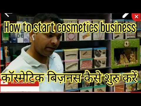 #Cosmetic Business||  How to start  Cosmetic business in 50000 Rupees||