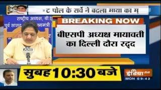 BSP Supremo Mayawati cancels her Delhi visit