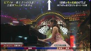 森保まどかに勝利 石綿日向子  『White Love』 ピアノ解析 TEPPEN 2018 石綿日向子 検索動画 4