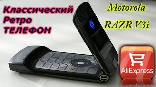 оригинальный Motorola RAZR V3i из Китая! Назад в прошлое или 11 лет спустя