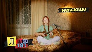 Смотреть клип Нексюша - Лето18