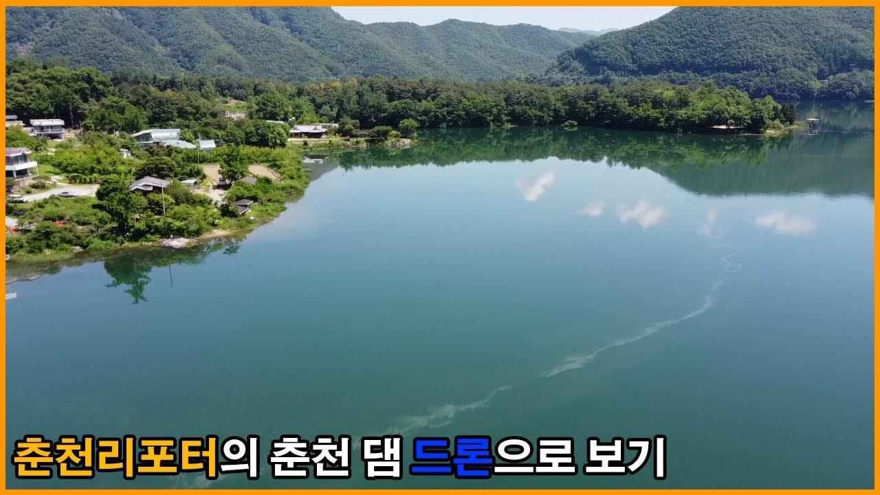 춘천리포터의 춘천댐 드론으로 보기
