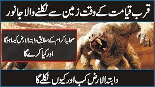 The Beast of Earth (Daba tul Arz) | End of World | Signs of Qayamat in Urdu Hindi