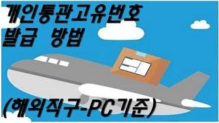개인통관고유번호 발급 방법(해외직구-PC기준) - (생…