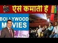 How Bollywood Movies Earn Or Make Money ? Indian Film Industry Business  Film कैसे बनाये ?