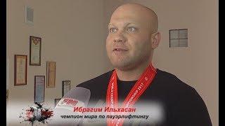 Ибрагим Ильхасан -  чемпион мира по пауэрлифтингу среди профессионалов