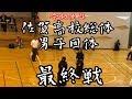 【剣道】レベルの高さにびっくり!?インターハイ佐賀予選最終戦【ダイジェスト】