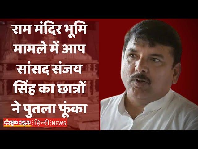 राम मंदिर भूमि खरीद मामले में आरोप लगाने वाले आप सांसद संजय सिंह का छात्रों ने पुतला फूंका