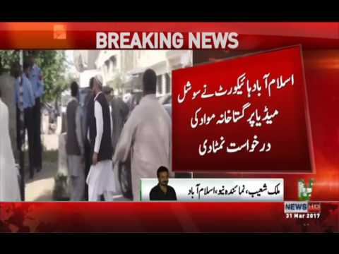 Social Media Case in islamabad  high court