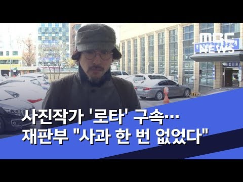 """사진작가 '로타' 구속…재판부 """"사과 한 번 없었다"""" (2019.04.17/뉴스데스크/MBC)"""