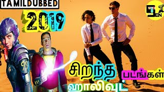 Best 2019 Hollywood Movie's Tamildubbed | Tamildubbed Movies | 2019 Hollywood Movie's | SENTUBE