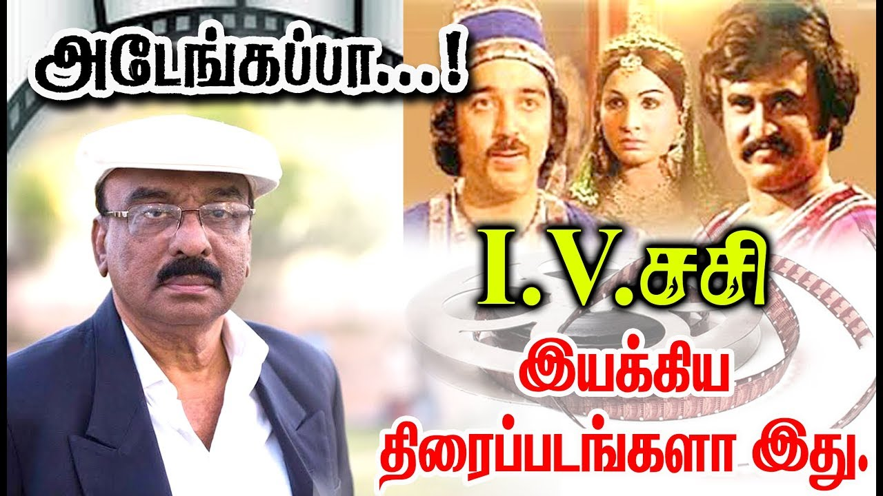 Download Director I.V. Sasi Given So Many Hits For Tamil Cinema| List Here With Poster.