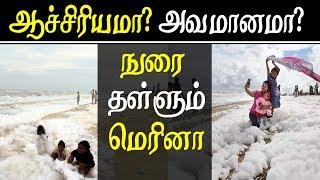 chennai Marina Beach spit out toxic foam tamil news
