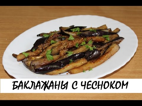 Рецепт Баклажаны с чесноком идеальный гарнир Кулинария. Рецепты. Понятно о вкусном. без регистрации